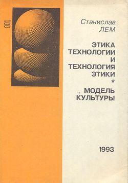 Dialogs Russian Begemot-Tsentavr 1993.jpg