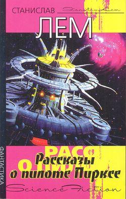 Tales of Pirx the Pilot Russian AST 2009 (1).jpg