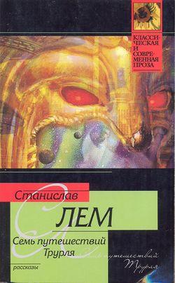 Cyberiad Russian AST 2010 (2).jpg