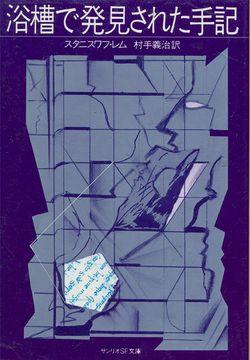 Memoirs Found in a Bathtub Japanese Sanrio 1983.jpg