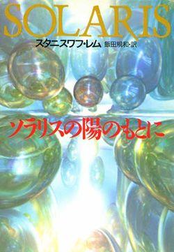 Solaris Japanese Hayakawa 1995.jpg