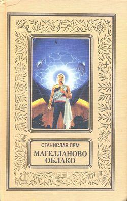 Magellan Nebula Russian Tekst-EKSMO 1997.jpg