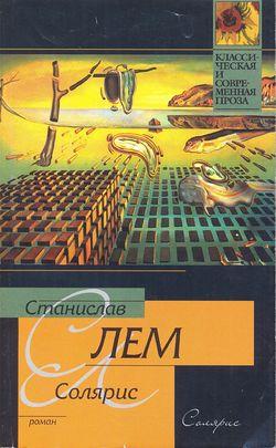 Solaris Russian AST 2008.jpg