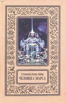 Man from Mars Russian Tekst-EKSMO 1998.jpg
