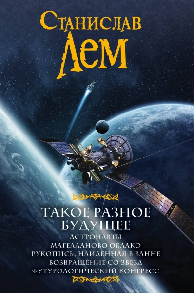 File:Astronauts Russian AST 2018.jpg