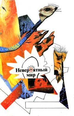 Mortal Engines Russian Yunyy tekhnik 1991.jpg