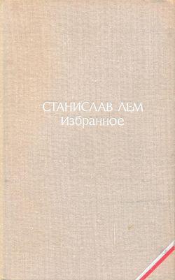Solaris Russian Progress 1976.jpg
