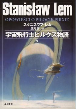 Tales of Pirx the Pilot Japanese Hayakawa 2008 (2).jpg