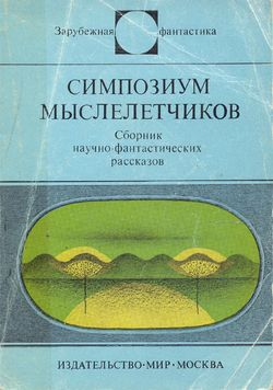 Selected Short Stories Russian Mir 1974.jpg