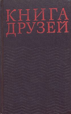 Essays and Sketches Russian Pravda 1975.jpg