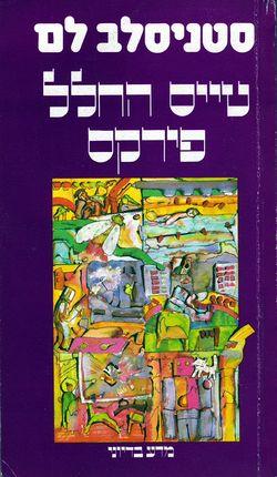 Tales of Pirx the Pilot Hebrew Schocken 1982.jpg