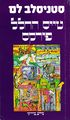 Tales of Pirx the Pilot Hebrew Schocken 1982.jpg