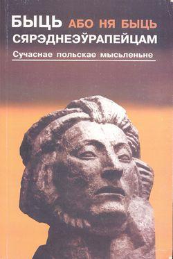 Philosophy of Chance Belorussian Entsyklapedyks 2000.jpg