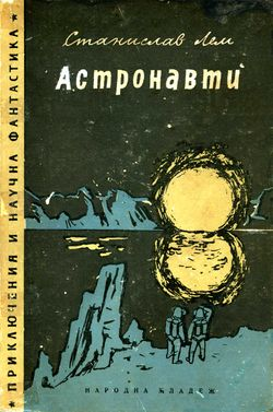 Astronauts Bulgarian Narodna Mladež 1958.jpg