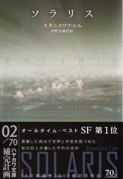 Solaris Japanese Hayakawa 2015.jpg