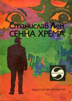Chain of Chance Bulgarian Otechestvo 1979.jpg