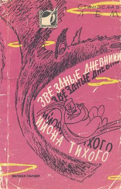Star Diaries Russian Molodaya gvardiya 1961.jpg