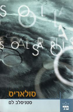 Solaris Hebrew Keter 2002.jpg
