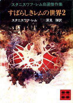 Selected Short Stories 2 Japanese Kodansha 1980.jpg