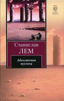 Perfect Vacuum Russian AST 2010.jpg