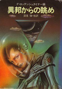 Cyberiad Japanese Hayakawa 1973.jpg