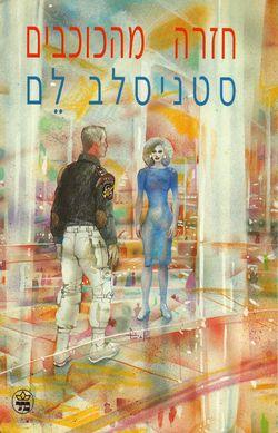 Return from the Stars Hebrew Keter 1988.jpg
