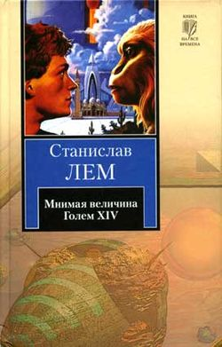 Imaginary Magnitude Russian AST 2010.jpg
