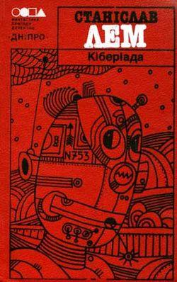 Cyberiad Ukrainian Dnipro 1990.jpg