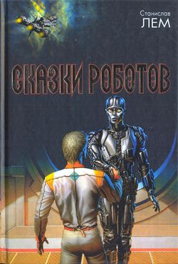 Selected Short Stories Russian AST 2006 (1).jpg