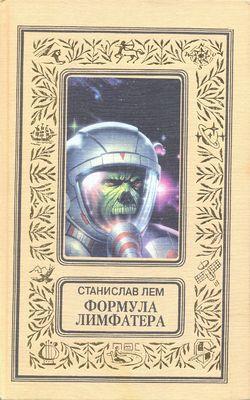 Inspection at the Scene of the Crime Russian Tekst-EKSMO 1997.jpg