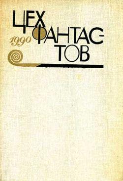Star Diaries Russian Moskovskiy rabochiy 1990.jpg