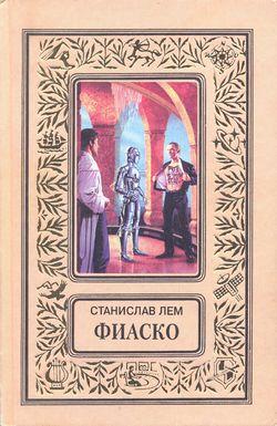 Fiasco Russian Tekst-EKSMO 1998.jpg