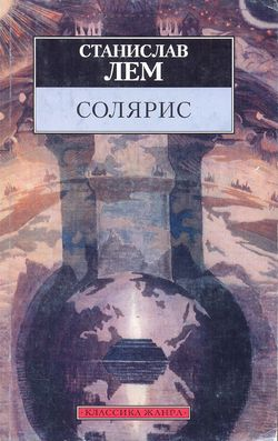 Solaris Russian Azbuka 2000.jpg