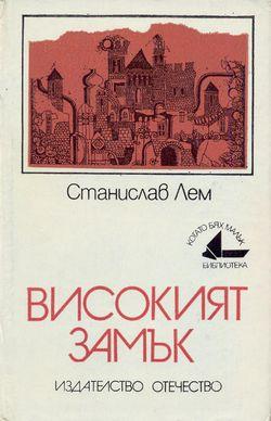 Highcastle Bulgarian Otechestvo 1985.jpg