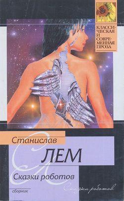 Cyberiad Russian AST 2010 (4).jpg
