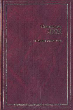 Selected Short Stories Russian AST 2006.jpg