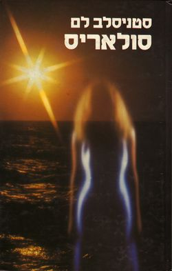 Solaris Hebrew Hyperion 1981.jpg