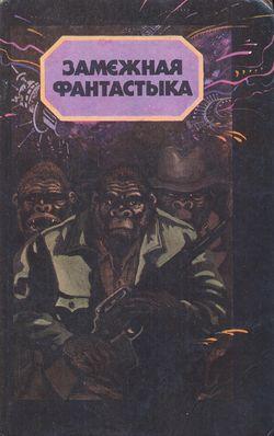 Tales of Pirx the Pilot Belorussian Mastackaya litaratura 1990 (1).jpg