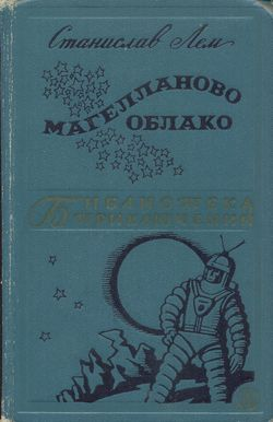 Magellan Nebula Russian Detskaya literatura 1966.jpg